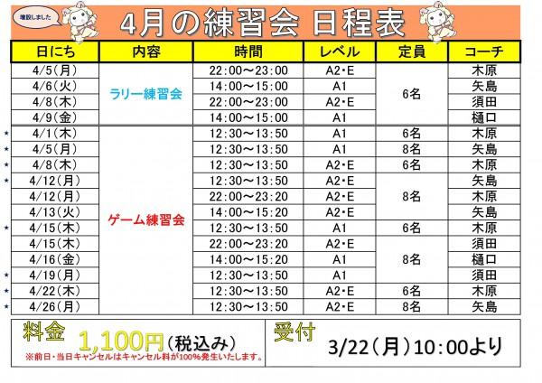 練習会日程4月