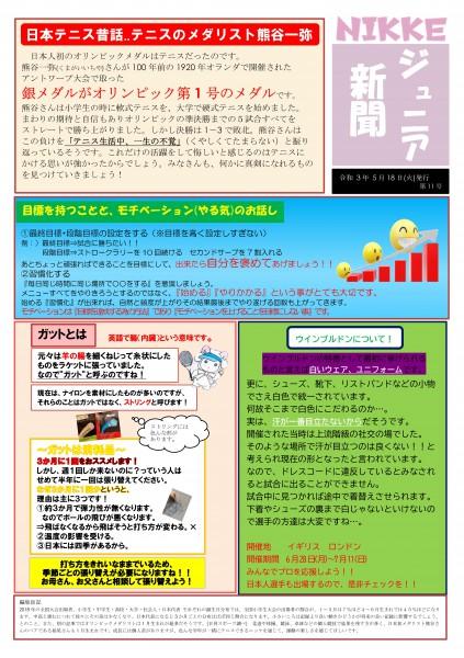 Microsoft Word - ジュニア新聞11号 (3)
