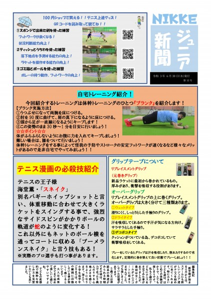 Microsoft Word - ジュニア新聞2021第12号 (1)