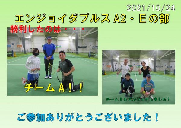 エンジョイ結果 A2E