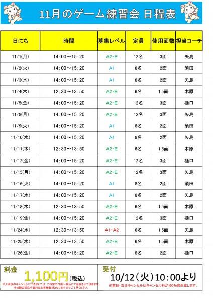 練習会日程ゲーム11月